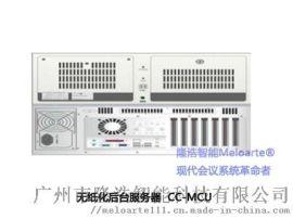 无纸化后台服务器  CC-MCU
