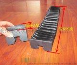 直線導軌風琴防塵 防護罩 滄州軍興生產製造 可定做