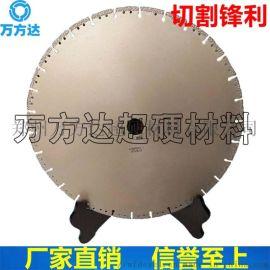 万方达钎焊金刚石切割片 钎焊金刚石锯片 切割铸铁钎焊砂轮片