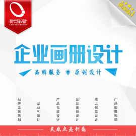 广州画册设计 化妆品画册设计 普航宣传册设计