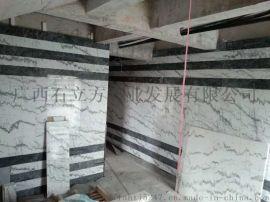 卫生间大理石墙面板、石立方供应广西白大理石墙面板