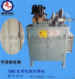 钢圈自动电阻对焊机 铁线碰焊机