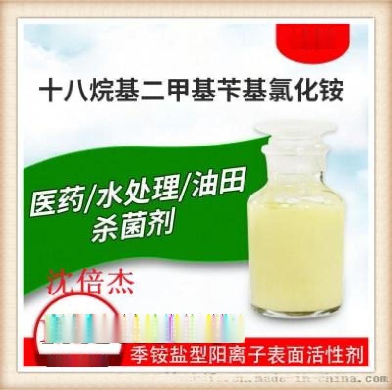 十八烷基二甲基苄基氯化銨 122-19-0 廠家