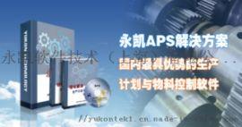 生产管理企业的生产组织系统与结构(一)