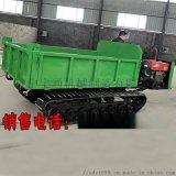 農田山地履帶運輸車 全地形履帶拖拉機