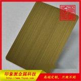 佛山廠家供應304拉絲黃古銅不鏽鋼彩色板