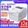 芯燁XP460B熱敏紙快遞印表機不乾膠標籤條碼