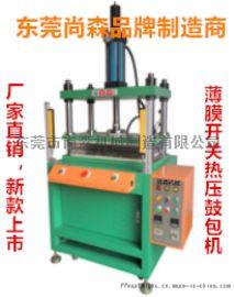 薄膜开关热压鼓包机AS201H-5T鼓包成型机