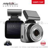Anytek行車記錄儀雙鏡頭記錄儀高清無光夜視錄像