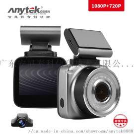 Anytek行车记录仪双镜头记录仪高清无光夜视录像