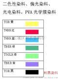 光电染料 光电膜染料 PVA光学膜染料 液晶染料