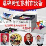 江苏南京激光高温墓碑瓷像打印机设备数码烤瓷照片技术