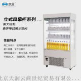 凱雪立式風幕櫃V719Z-1.2M風冷冷藏展示櫃