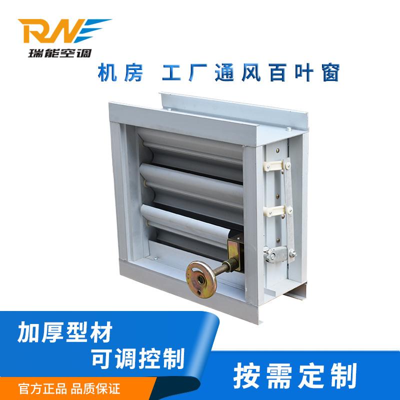 瑞能变电站铝合金电动百叶窗 工厂双层防雨百叶窗