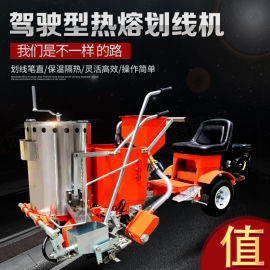 自驾式热熔划线机 热熔划线机功能 热熔釜划线机