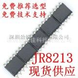 JR8213单键触摸PWM无极调光台灯芯片