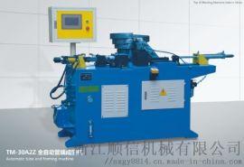 TM-30A2Z全自动管端成型机