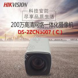 ** 海康威视200万30倍H.265网络一体化摄像机DS-2ZCN3007C 现货