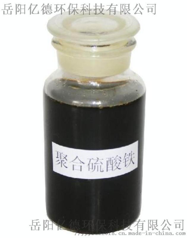 聚合硫酸鐵液體11%工業級水處理劑