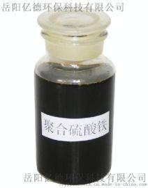 聚合硫酸铁液体11%工业级水处理剂