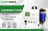 恒温恒流连续自动大气采样器 操作简单