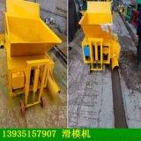陝西西安市路肩滑模成型機水溝成型機價格