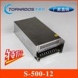S-500-12开关电源12V40A直流电源工控设备亮化工程电源