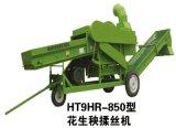 HT9HR-850型干湿两用多功能花生秧揉丝(草)粉碎机