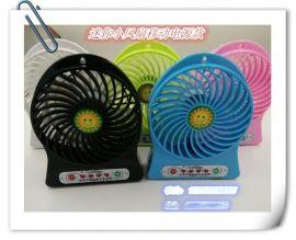 九阳迷你小风扇/SUNCN-669款/可充电随身携带