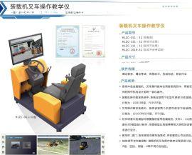 装载机叉车驾驶模拟机