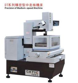 供应大铁DT400高精密型中走丝机床 精密型中走丝线切割机床批发