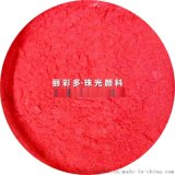 供应着色幻彩珠光粉 幻彩大红色 环保珠光颜料厂家大量批发