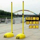 优质70kg羽毛球网架 含网 学校比赛用羽毛球柱