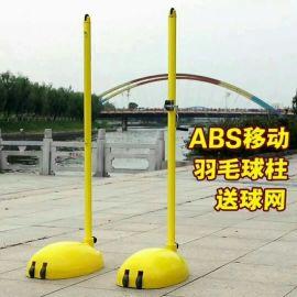 昆明70kg羽毛球网架 含网 学校比赛用羽毛球柱