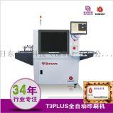 锡膏印刷机紫光日东 T3 PLUS