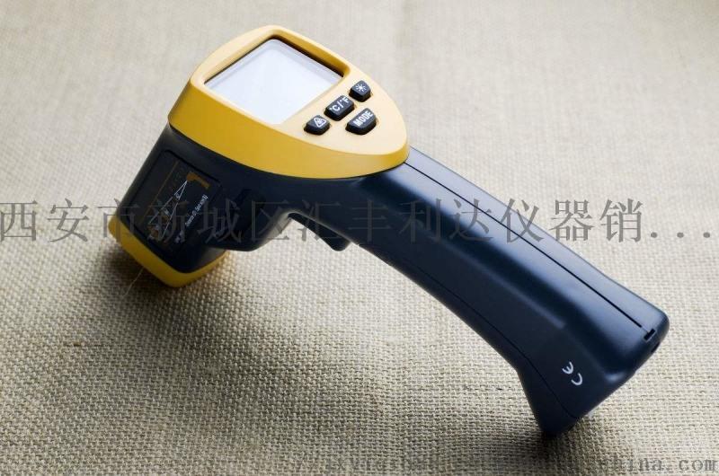 西安哪里有卖工业测温仪13891913067