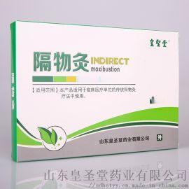 膏药贴隔物灸/隔物灸生产厂家/皇圣堂隔物灸招商代理