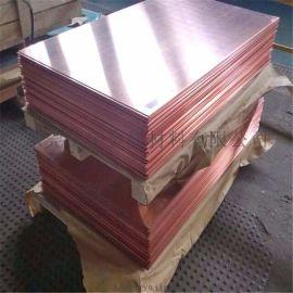 紫铜板400*1500mm 电解T2紫铜板铜片