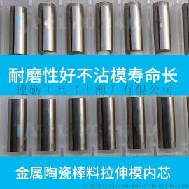 不锈钢管拉拔减壁模具新材料 耐磨性  金属陶瓷棒料