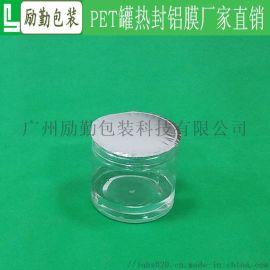 PET封口膜定制 塑料罐铝箔膜pet瓶封口卷膜