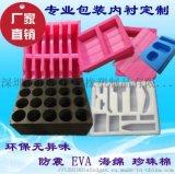 珍珠棉包裝 防震防靜電 EVA包裝內襯