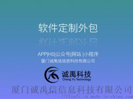 泉州APP开发|软件外包|泉州安卓苹果开发