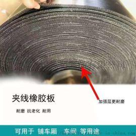 耐磨夹布橡胶板 铺地橡胶垫