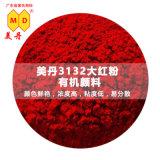 南京美丹半透明3132大红粉硅胶工业大红颜料供应商