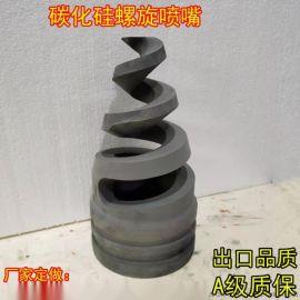 碳化硅螺旋喷嘴 脱硫塔螺旋喷淋头陶瓷实心锥螺旋喷淋头