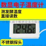 久盛丰电子温度计水族馆冰箱冰柜引线探头发酵桶温度计