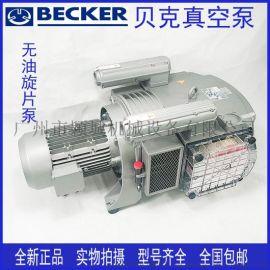 全新德国BECKER贝克干式旋片真空泵VT2.250