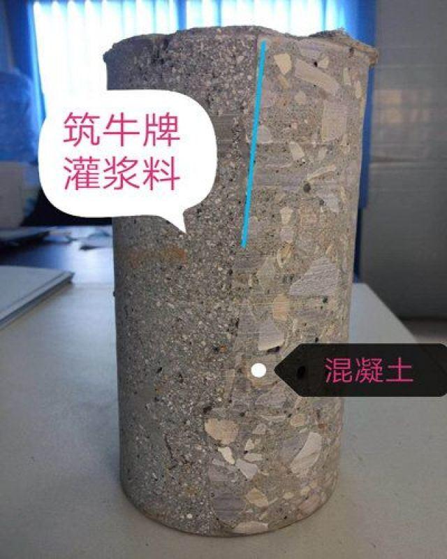 晉城灌漿料-築牛牌灌漿料廠家-高強無收縮灌漿料