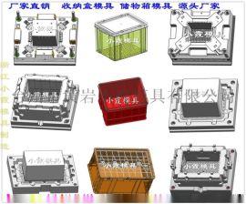 浙江塑胶模具注射整理箱模具精益求精