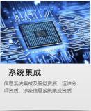 北京市涉密系统集成,优选系统集成资质